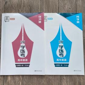 全品学练考高中英语必修第一册YLNJ练习册导学案新教材