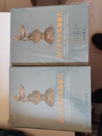 法门寺考古发掘报告