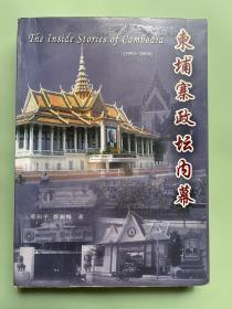 柬埔寨政坛内幕1993–2004