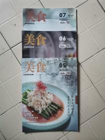 美食2021.5.6.7(三期合售