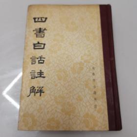 四书白话注解(长春古籍书店影印精装版)