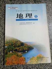 地理:必修1 普通高中课程标准实验教科书