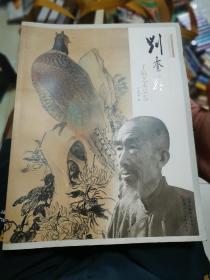 二十世纪中国美术名家:刘奎龄手稿艺术品鉴