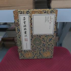 隋墓志三种(套装一函二册)/朵云琳琅丛刊·巾箱帖馆