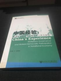 中国经验:转型社会的企业治理与职工民主参与