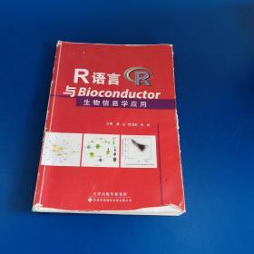 R语言与Bioconductor生物信息学应用