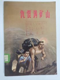 仇恨满矿山  文革小说 短篇小说集  插图本 三史题材 一版三印