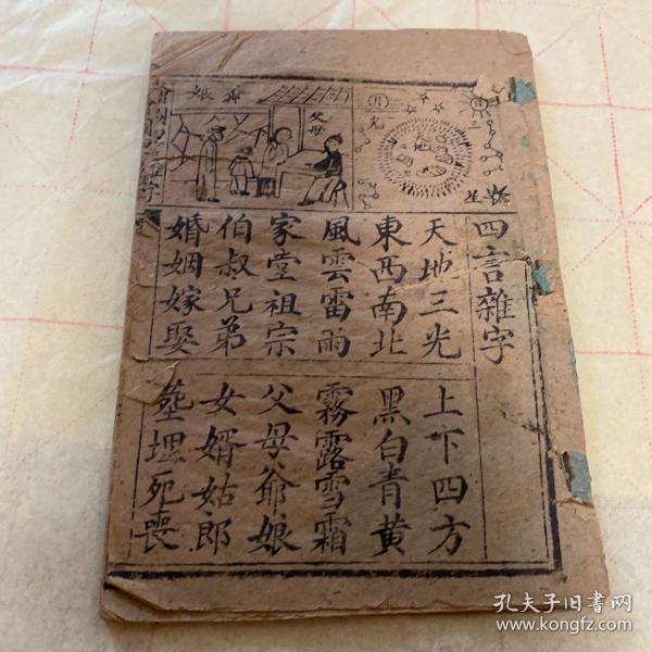 民国木刻版画本《四言杂字》《必须杂字》两册合订一册(插图有特色)