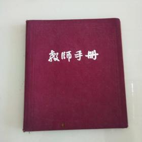 50年代教师手册(内有工程笔记)