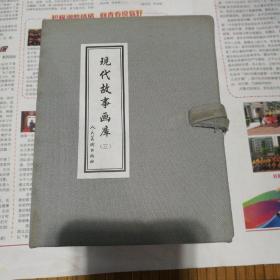 现代故事画库3(共8册)