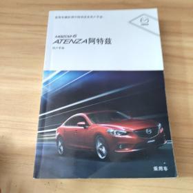 Mazda 6 ATENZA阿特兹 用户手册  轻微污渍