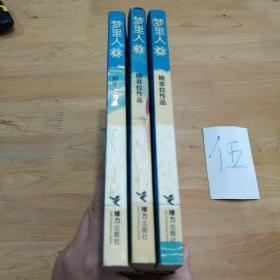 梦里人(2、  3、  4)3本