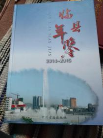 临县年鉴(2014一2015)