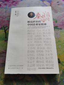 秦朔訪問:照亮世界的中國企業家精神