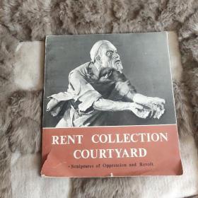 rent collection courtyard 收租院泥塑群像