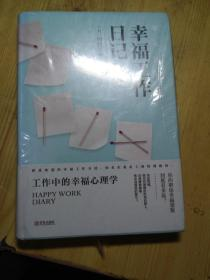 带来幸福能量的工作日记