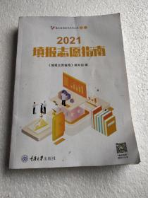 2021填报志愿指南(重庆版)