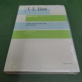 传统与个人才能:艾略特文集·论文