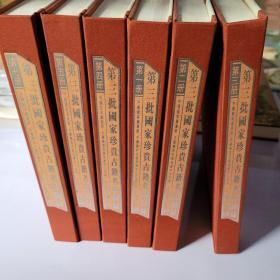 第三批国家珍贵古籍名录图录(六本合售。缺少第六册,第八册。