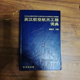 英汉航空航天工程词典