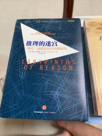 推理的迷宫:悖论、谜题及知识的脆弱性