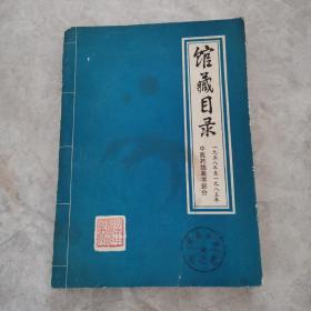 河南中医学院图书馆馆藏目录.中医药线装书部分