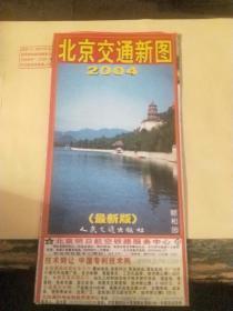 《北京交通新图》(最新版)