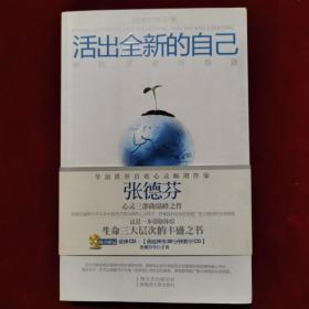 2009年《活出全新的自己:唤醒、疗愈与创造》(1版1印)张德芬 著,上海锦绣文章出版社