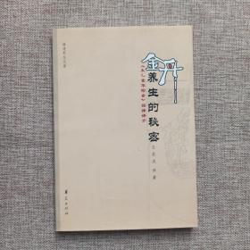 金丹养生的秘密:《太乙金华宗旨》语译评介