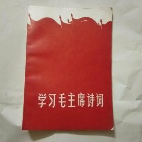 学习毛主席诗词 第一册【主席像,林题】