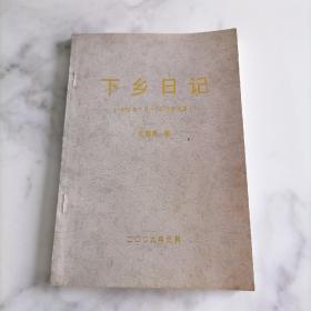 下乡日记1976年7月-1977年元月