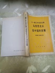 十一届三中全会以来马克思主义在中国的发展