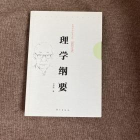 民国学术经典文库·思想史类:理学纲要