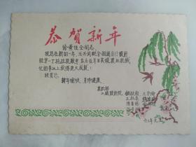 恭贺新年 老贺卡 第一拖拉机厂实现农业机械化贺词