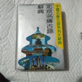 北京名胜古迹辞典 词典