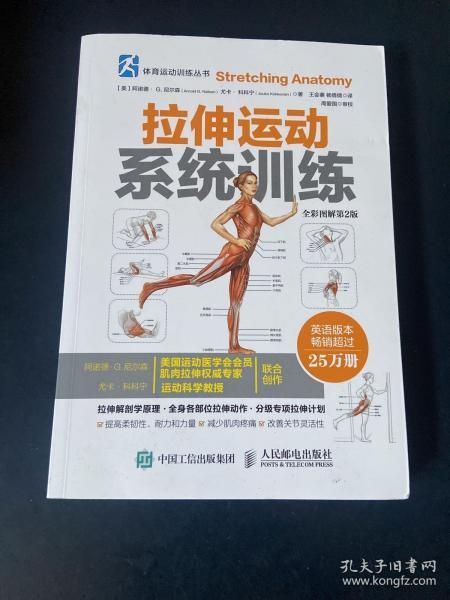 拉伸运动系统训练:全彩图解第2版