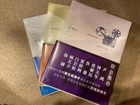 算命:清影纪录中国·2009