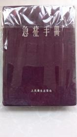 急症手册(精装布面)