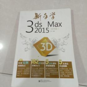 新手学3ds Max 2015,