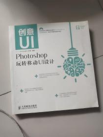 创意UI——Photoshop玩转移动UI设计【无光盘】