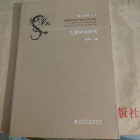 九隆神话研究 -