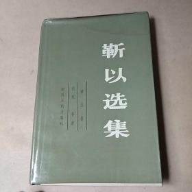 靳以选集.第三卷