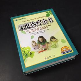 家庭诊疗全书