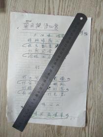 龚云挺诗稿二页
