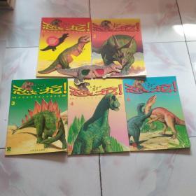 恐龙!揭开史前世界巨大动物的奥秘【1.2.3.4.6】5本合售带三D眼镜