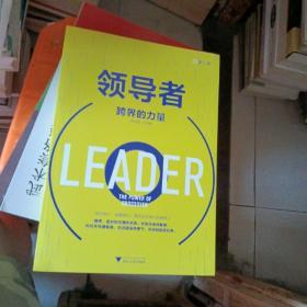 领导者(第二季):跨界的力量
