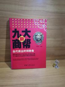 新九大商帮:当代中国商业的领跑者