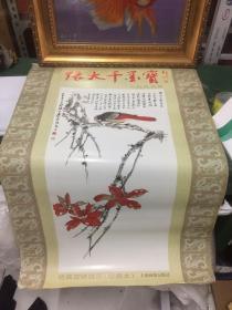 1999年挂历张大千墨宝(仿真宣纸挂)长86厘米,宽57厘米,全7张,宣纸6张