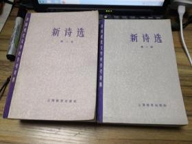 中国现代文学史参考资料:独幕剧选(第一、二册)