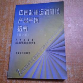 中国起重运输机械产品产销指南